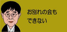 志村けんさんの命を奪った新型コロナの恐怖 家族から「別れの機会」も奪う