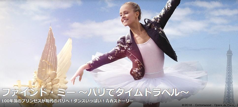 <ファインド・ミー~パリでタイムトラベル~>(NHK・Eテレ10日金曜放送)<br/>プリンセスが、恋人と駆け落ち寸前に現代のパリにタイムスリップ!ダンスいっぱい青春ストーリー、恋人と出会えるか?