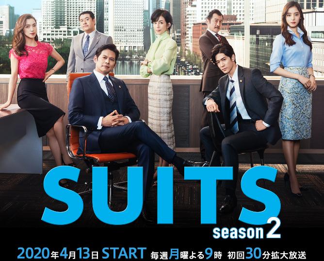 「SUITS/スーツ2」(フジテレビ番組ホームページより)