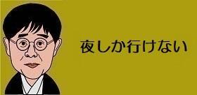 東京都がスーパーなど入店制限ルール――1世帯1人、イニシャルや誕生月で買い物時間帯分け