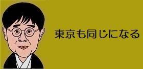大阪知事のパチンコ店実名公表が完全に裏目に!営業店には長蛇の列、客は「俺も含めてアホだよ」