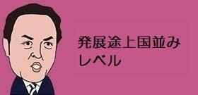 東京の新感染者が13日ぶりに100人を下回ったが、まったく喜べない。そもそも土日は検査機関が休みだから