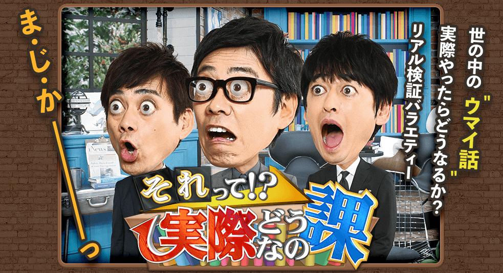 <それって!?実際どうなの課>(日本テレビ系)<br/>世の中の様々なウマい話を体験し、それって実際どうなのかを検証するバラエティ。芸人の真剣勝負に笑って泣けた!