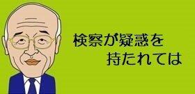 検察庁法改正強行!黒川検事長と同期の若狭勝元検事「彼は政治家からすると非常に使い勝手がいい人物」