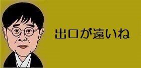 解除へのロードマップを公開した小池都知事 大阪と違って全面解除はかなり遅いぞ、早くて7月か?