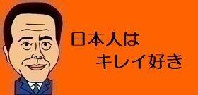 強制力のない「自粛」だけで新型コロナを抑え込んだ日本 「不思議なミステリー」と海外メディア
