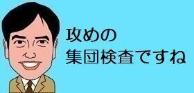 都内の新規感染者47人中32人は「夜の街」なのに自粛明けの渋谷は酔っ払いが大騒ぎ!大丈夫か?