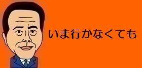 バカ夫婦ユーチューバー「奇麗過ぎる妻」に非難ごうごう!県外移動自粛中に北海道に誕生祝い旅行