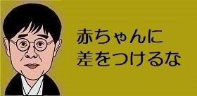 4月28日以降生まれの赤ちゃんは10万円給付金もらえないって知ってた?独自支援で頑張る自治体があるのに国は何をしている!