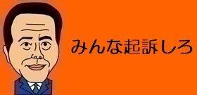 「安倍首相からです」という河井夫妻の買収に応じた政治家が受け取りを認めるのは、反省しているではなく次の選挙のため