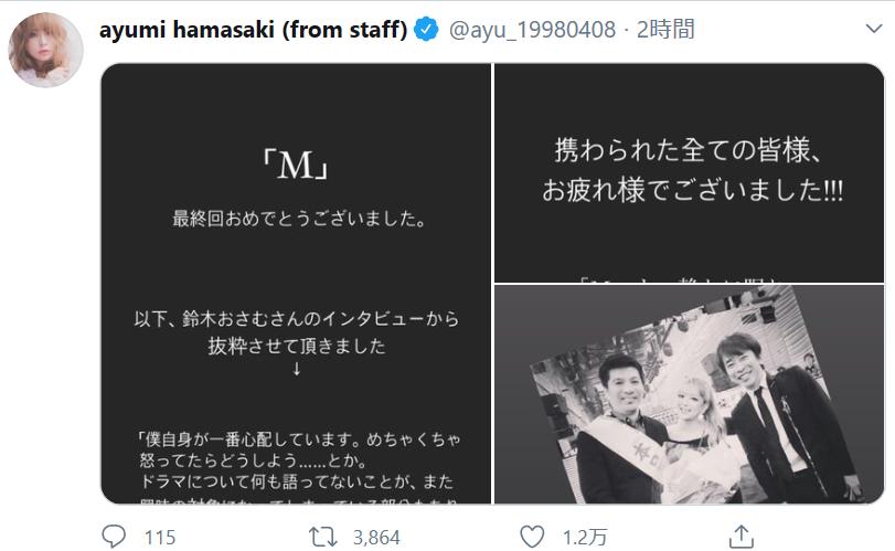 浜崎あゆみのツイッターより