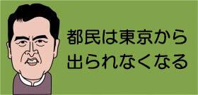 ホストクラブを除いても陽性率が約30%と突出して高い新宿区 岡田晴恵教授は「新宿発の第2波」を警戒する