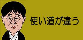 東京五輪・パラ開催もう無理!スパッとあきらめて、新型コロナ対策や災害支援におカネ回してはどうか