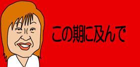 「諸悪の根源は東京」兵庫県知事が呆れた感染者最多でも対策せずの小池知事と安倍内閣