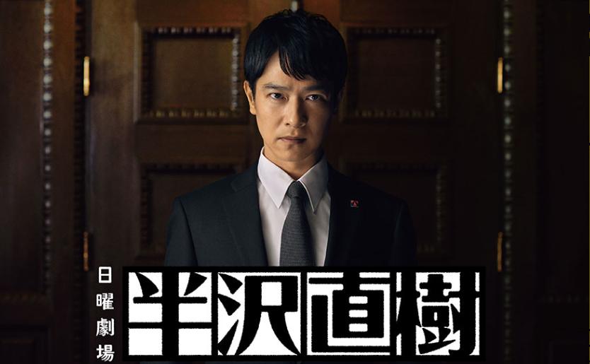 堺雅人出演ドラマの人気ランキング10位!断トツ1位は「半沢直樹」だが、2位・3位・4位が意外な順番...5位「篤姫」、6位に妻菅野美穂を得た「大奥」