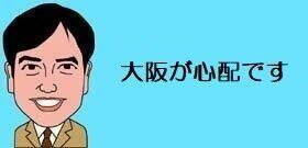 「第2波真っただ中」と感染症学会理事長が明言!それにしても大阪は大丈夫か?重症者がどんどん増えているぞ!