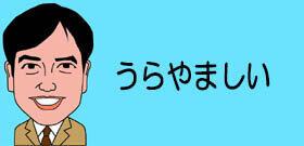 東京都、6月に初の人口減、コロナ禍で転出増える!地方移住者、家は広いわ家賃は安いわ、ストレス減りーのでいいこと尽くめ?