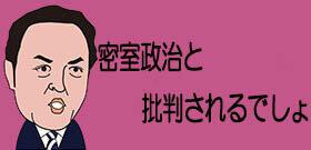 新総裁選びで党員投票なしは「石破つぶし」、田崎史郎「腑に落ちない人が多い。やったほうがいい」に玉川徹も賛成!
