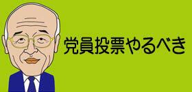 一番人気の石破はなぜ総裁になれない?加藤浩次「派閥の論理、国民は納得しない」と憤る!