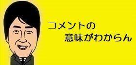 丸山桂里奈・本並健治の電撃結婚、「最初見たとき、あ、顔が歩いている」「フルーツを渡されるような家庭をつくりたい」って何?