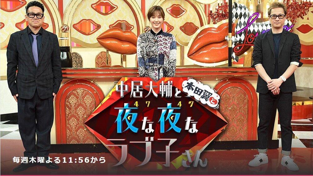 <中居大輔と本田翼と夜な夜なラブ子さん>(TBS系)<br /> 彼氏が大好きな