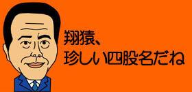 「ネガティブ正代」を覚醒させたのは地元を襲った熊本地震の惨状だった!熊本県から初の幕内優勝力士が誕生。片や翔猿も注目株だ