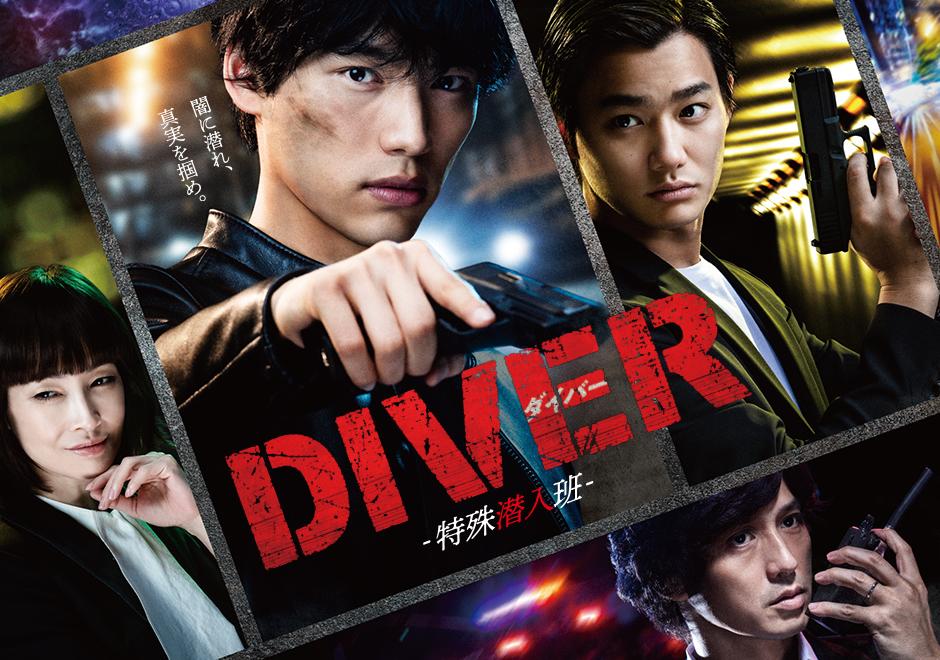 DIVER-潜入捜査班-(カンテレ番組公式ホームページより)