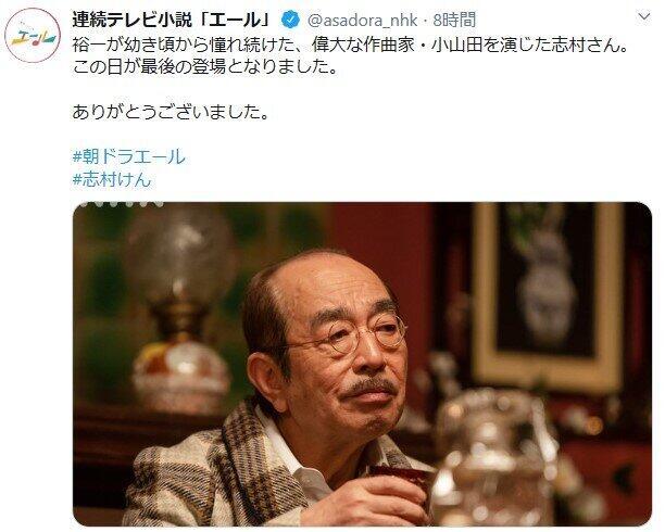 志村けんさん、NHK朝ドラ「エール」に最後の出演 番組公式ツイッター「ありがとうございました」と感謝