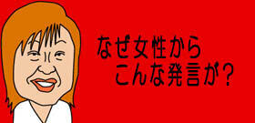 杉田水脈議員「女性はウソつき」発言をやっと謝罪 安倍前首相のお声がかりで入党させた自民党、次も公認するの?