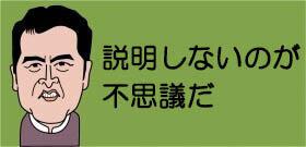 田﨑史郎「学術会議の不透明な体質が問題視された」に対し、玉川徹「体質がおかしいというのは任命拒否とは別問題」と反論
