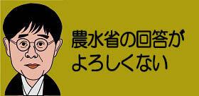 GoToイートでポイントを荒稼ぎする「トリキの錬金術」 立川志らく「困っている飲食店をさらに泣かせてどうする!」と怒る