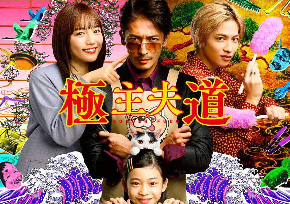 <極主夫道>(日本テレビ系)<br /> 玉木宏が「専業主夫」になった元「最凶の極道」の面白さ! 婦人会のイザコザにも極道流で落とし前、気持ちのいいコメディーだ