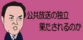 菅政権の大局観は何? 注目は、温室効果ガス排出ゼロとNHK受信料義務化への戦略。NHKへの「介入」に玉川徹「僕の発言は国費を使ってチェックされている」