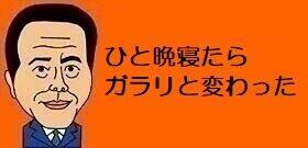 バイデンがひと晩で圧倒的有利に!「トランプ再選」を当てたつもりの木村太郎「昼から酒を飲まなきゃいけない」とさえない顔