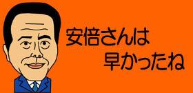 トランプ勝利予想した木村太郎「個人的にはとっくに敗北宣言している」。バイデン勝利のデーブスペクター「トランプ7000万票は軽視できない」