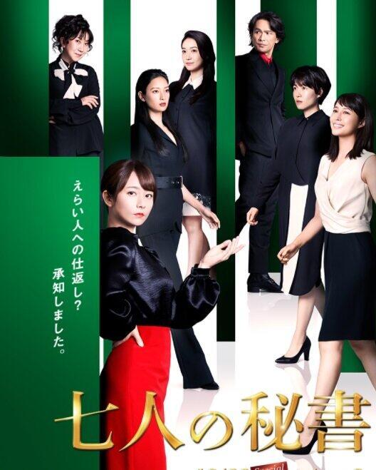 <木曜ドラマ「七人の秘書」>(テレビ朝日系)<br /> 「必殺仕事人」を令和風味に仕上げた感。痛快ドラマを求める視聴者がいるのは実証済み、このままいけばシリーズ化もありか