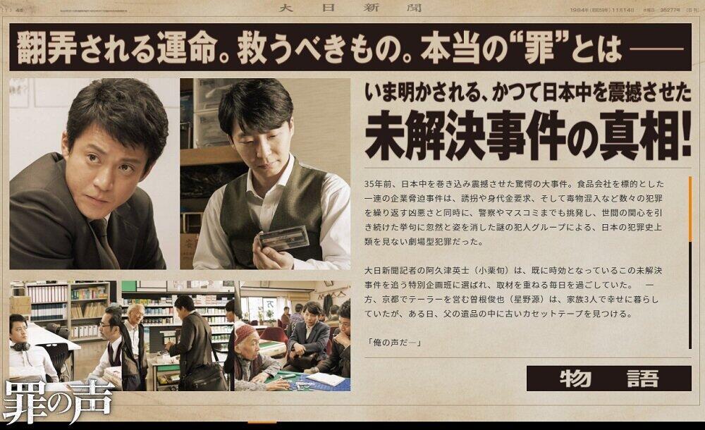 <罪の声><br /> 完成度の高さ、役者の演技力の高さで、見事な仕上がりに! 日本アカデミー賞の本命馬になること間違いなし