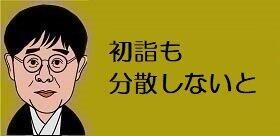 第3波は「気の緩み」...西村発言に立川志らくブチ切れ 「大変な思いで自粛して潰れた店を思うとカチンときた!」