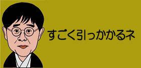 「東京五輪は開催できない」と医療と政治の専門家!  バッハ会長来日に立川志らく「経済プラスなら、コロナ増えてもいいのか?」と不満げ