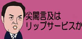 「失言マシン」バイデン氏でどうなる日米関係? 対中国がカギ、尖閣問題は米側から言及、日本は「満額回答」と喜ぶが...