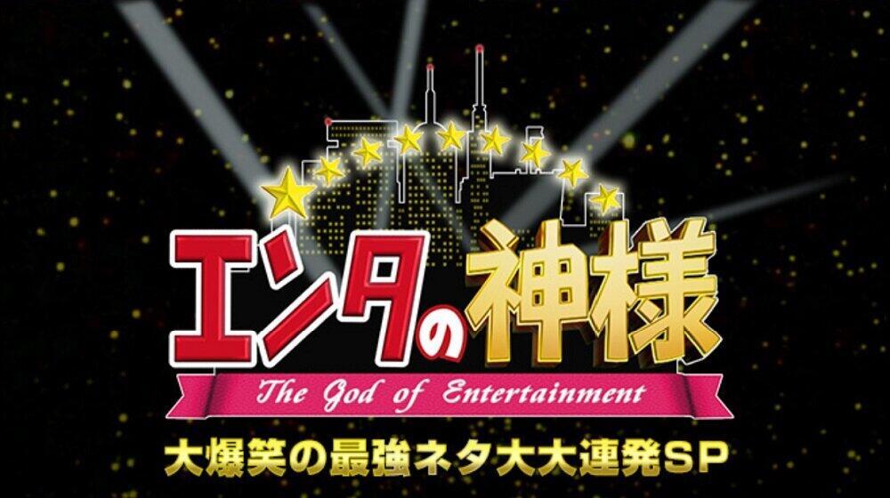 2003年から7年間レギュラー放送された「エンタの神様」。日本テレビ公式サイトより