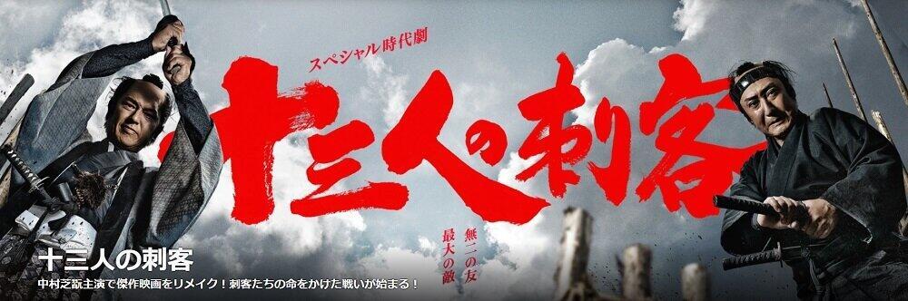 <スペシャル時代劇 十三人の刺客>(NHK・BSプレミアム11月28日土曜放送)<br /> 57年前の大ヒット映画のリメイク。暴君の藩主暗殺を命じられた新左衛門は、天下万民のために侍を集め江戸を立つ。だが、かつて竹馬の友だった鬼頭半兵衛が側用人として立ちはだかる