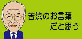 秋篠宮さま、眞子さま結婚認める発言の裏に「父として皇嗣として、多くの人に納得される形を、と考えている」