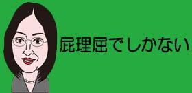 マスク拒否男ふたたびトラブル! 松本市の温泉ホテル・バイキングで警察駆けつける騒ぎに