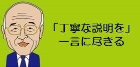 読売新聞調査でも菅内閣の支持率急落8ポイント減!「桜を見る会」事情聴取要請で安倍前首相「説明すべき」72%!