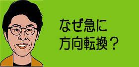GoToトラベル「急ブレーキ」で大混乱! 菅首相の豹変に志らく「自分の政治生命のためなのか」