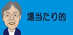 「最悪のシナリオ、最悪の結末」と旅行代理店! Go Toトラベル急転直下「東京除外だけじゃなかった」の激震
