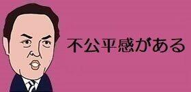 「多人数会食を避けて」と要請した張本人が8人会食 菅首相の高級ステーキ忘年会に批判集中