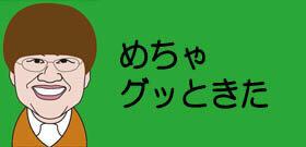 「M-1」王者のマヂカルラブリー、スッキリにも生出演、野田クリスタル「世の中が受け入れてくれようになった」