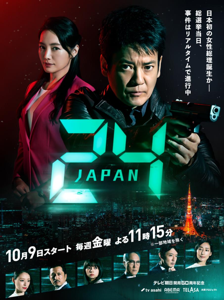 テレビ朝日「24 JAPAN」番組公式サイト